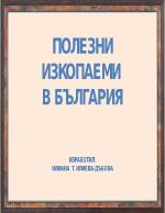 Полезни изкопаеми в България