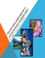 Екологично равновесие и антропогенно въздействие