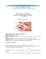 Антропометрични измервания при кърмаче