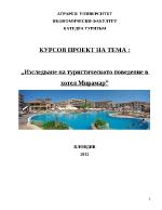 Изследване на туристическото поведение в хотел