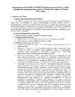 Компютърна система IBM AT 80386 Разширителни шини MCA и EISA