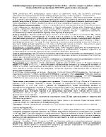 Основни международни организации след Втората световна войнa