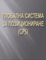 Глобална система за позициониране GPS