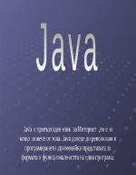 Програмния език Java