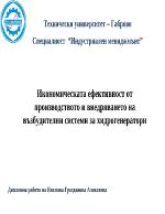 Икономическата ефективност от производството и внедряването на възбудителни системи за хидрогенератори