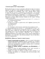 Основни задачи на математическото програмиране