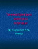 Дънна платка - компоненти