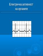 Електрична активност на органите