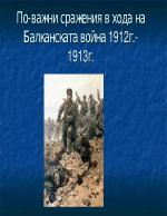 По-важни сражения в хода на Балканската война