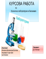 Общо химично изследване на урината