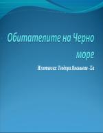 Обитателите на Черно море
