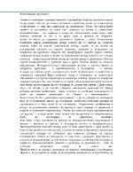 Разработени теми по Масови комуникации