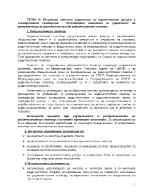 Политика относно управление на ограничените ресурси в електронните съобщения