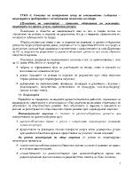 Развитие на конкурентен пазар на електронните съобщения лицензиране и предприятия с господстващо положение на пазара