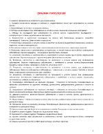 Теми за изпит по Орална патология