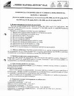 техническа документация