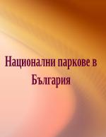 Защитени обекти в Българип