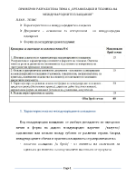 Организация и техника на международните плащания