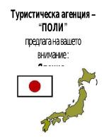 Презентация на туристическо пътуване до Япония