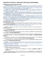 Въпроси и задачи по международна икономика