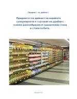 Икономически аспекти на търговската дейност на търговско предприятие ТВ Фантастико