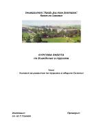 Условия за развитие на туризма в община Созопол