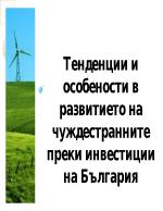 Тенденции и особености в развитието на чуждестранните преки инвестиции на България в годините до приемането ни в ЕС и след това