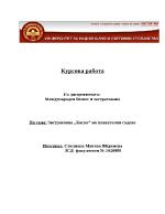 Международен бизнес и застраховане Застраховка Каско на плавателните съдове
