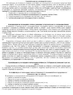 Класификация на счетоводните сметки