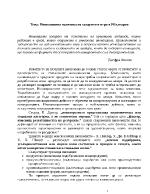 Иновационна политика на хазартните игри в България