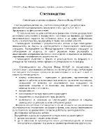 Счетоводна политика на фирма Чистота Искър ЕООД