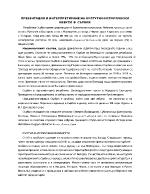 Презентация и интерпретиране на културно-исторически обекти в Сърбия