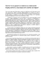 Светостта на делото и живота на славянския първоучител в пространното житие на Кирил