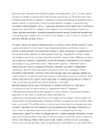 Анализ на стихотворението На К от Александър Пушкин