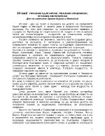 24 май - празник български празник славянски празник европейски
