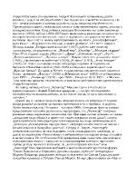 Чевенгур на Андрей Платонов