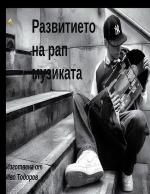 Рап музика