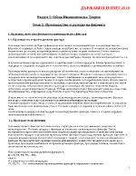 Обща Икономическа Теория Производство и разходи на фирмата