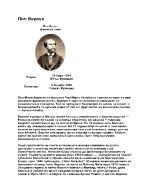 Пол Верлен- биография