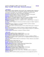 Списък на функциите за работен лист по категории