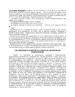 Теория и методика на обучението по природознание и родинознание