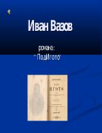 Иван Вазов - романът Под игото