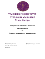 Конкурентоспособност на българския слънчоглед