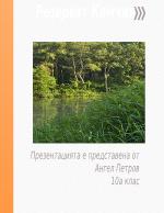 Резерват-Камчия