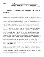 Набиране на персонал от организациите в България