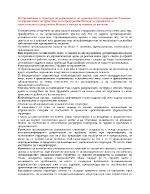 Организация и структура на управлението на туристическото предприятие