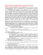 Правен режим на конкуренцията Възникване и развитие на конкурентното право