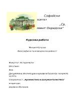 Михаил Кутузов Биография и пълководческа дейност