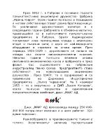 Изследователски доклад - Обект на наблюдение- фирма МАК АД