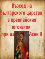 Възход на българското царство в ервопеиския югоизток при цар Иван Асен II